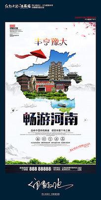 简洁河南旅游地图创意海报