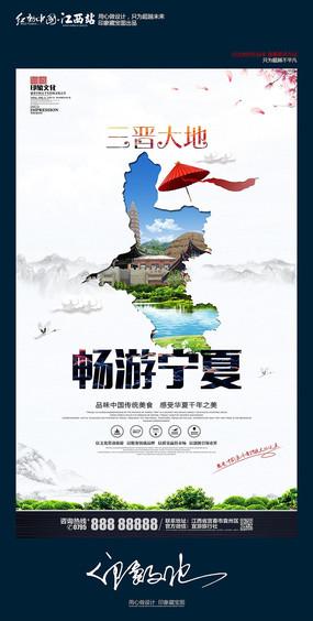 创意贵州旅游宣传海报攻略银川水洞沟图片
