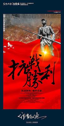 纪念抗战胜利71周年海报设计