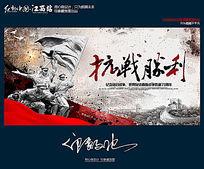抗战胜利71周年海报设计