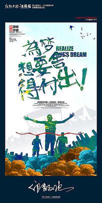 青春梦想励志之为梦想要舍得付出海报设计