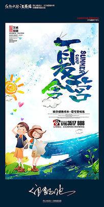 亲子夏令营活动宣传海报设计