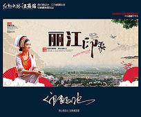 十大古城之丽江文化旅游海报