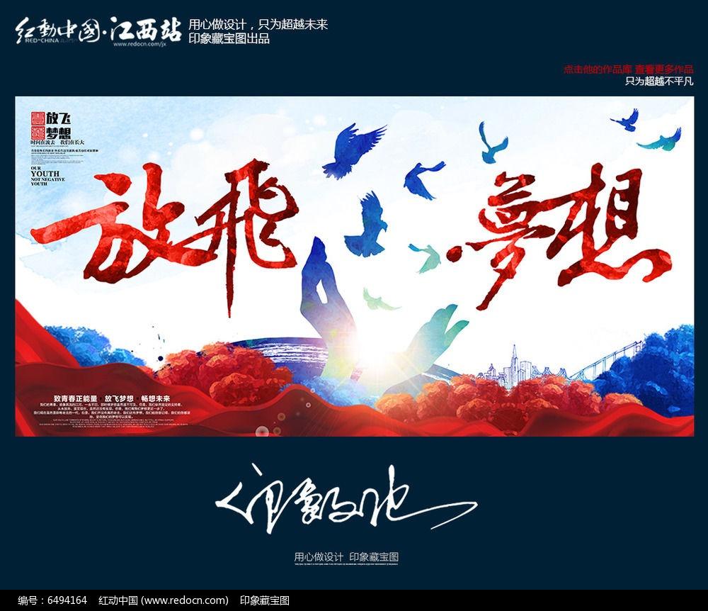 水彩青春放飞梦想海报设计图片