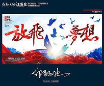 水彩青春放飞梦想海报设计