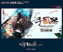 水彩手风琴艺术培训海报设计
