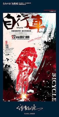 水彩自行车运动海报设计