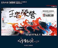 水彩足球王者荣誉宣传海报 PSD