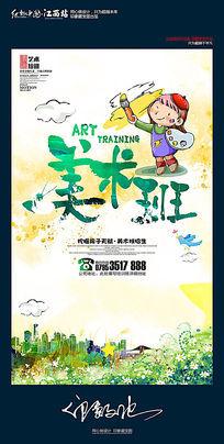 暑假美术班招生海报设计