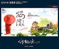 唯美中國風安徽旅游海報設計