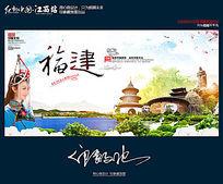 唯美中国风福建旅游海报设计