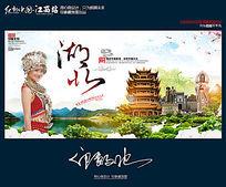唯美中国风湖北旅游海报设计