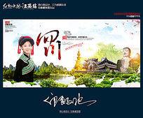 唯美中国风四川旅游海报设计