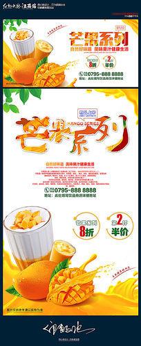 夏日饮品芒果奶茶系列海报设计