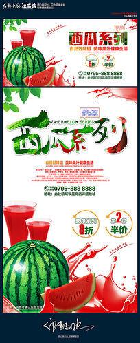 夏日饮品鲜榨西瓜系列海报设计