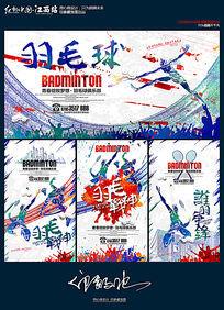 水彩羽毛球运动海报设计