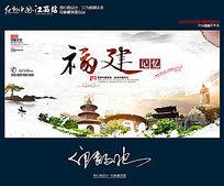 中国风福建旅游城市文化宣传海报