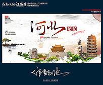 中国风河北记忆旅游宣传海报