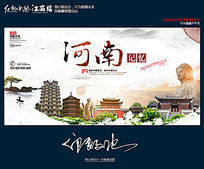中国风河南旅游城市文化宣传海报