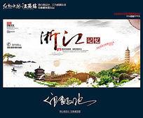 中国风浙江旅游城市文化宣传海报