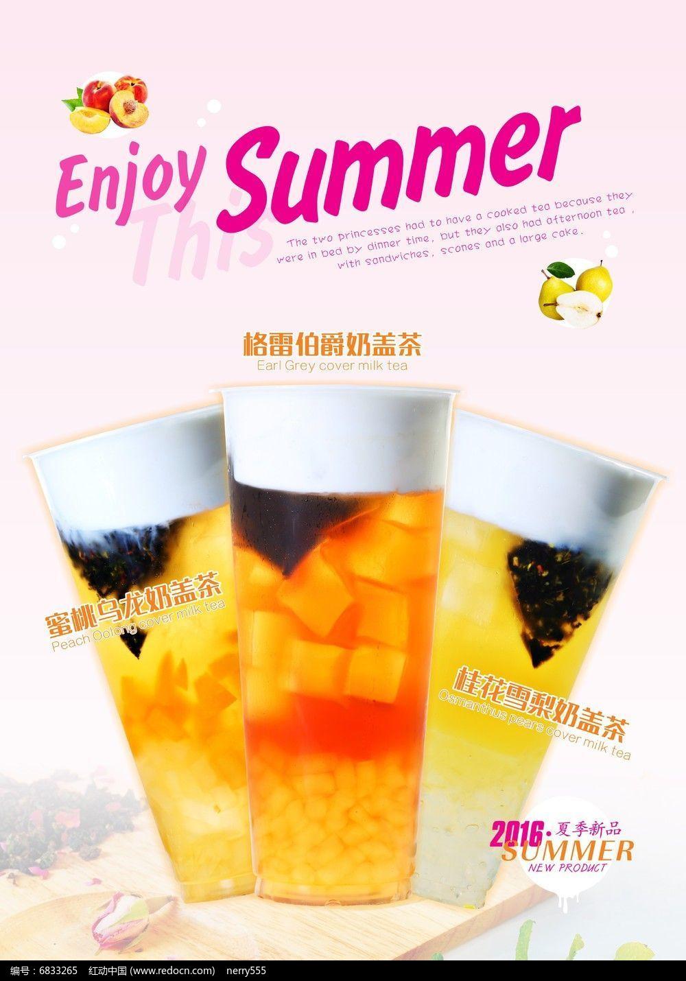 2016新品奶盖茶展示海报设计