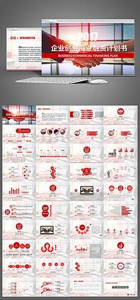 2017红色大气商业创业融资计划PPT模板