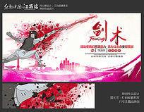 奥运剑术击剑比赛海报设计