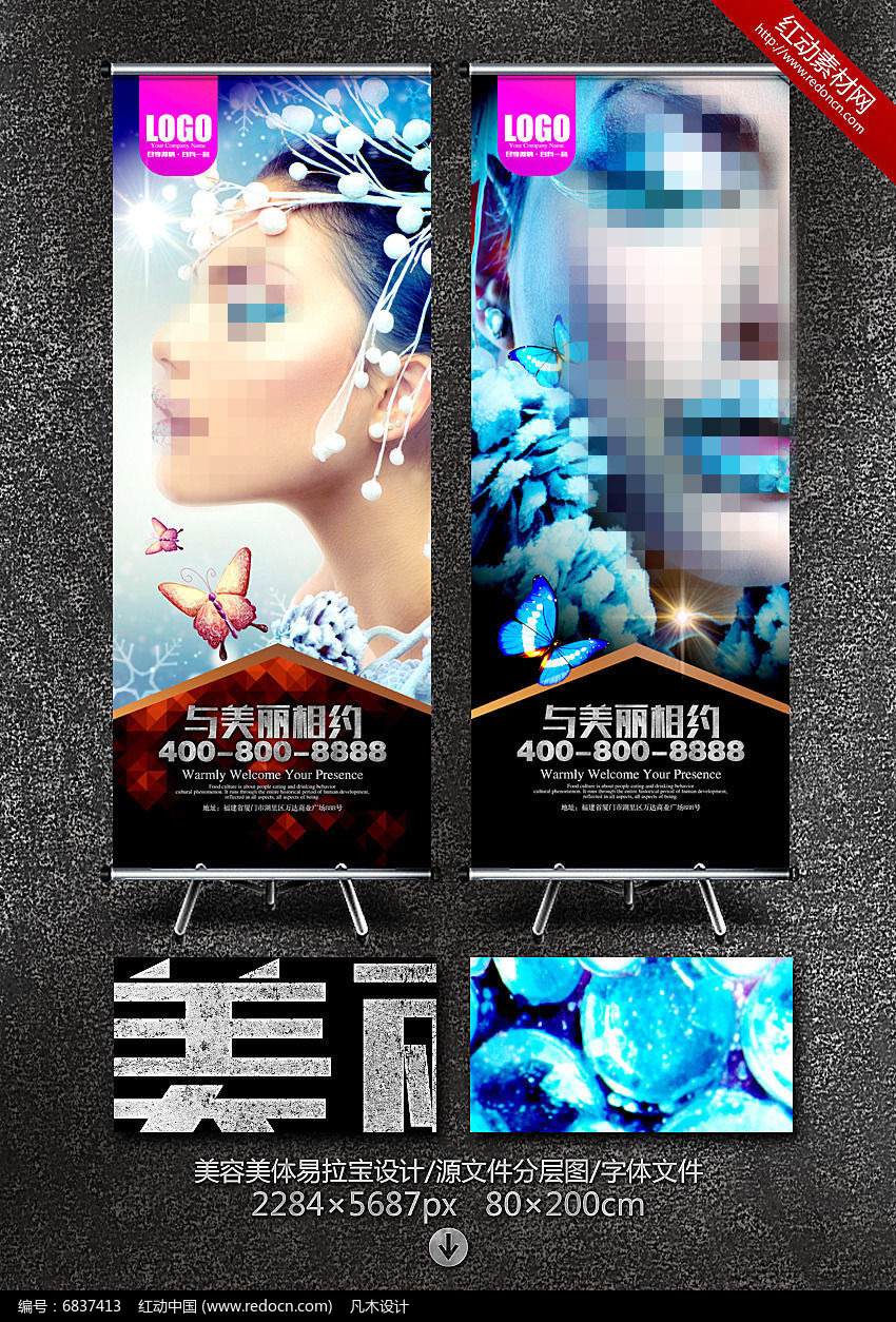 彩妆促销活动展架设计模板psd素材下载