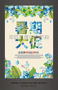 潮流时尚暑期大促促销海报设计