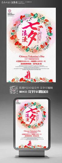 创意花朵七夕情人节宣传促销海报设计