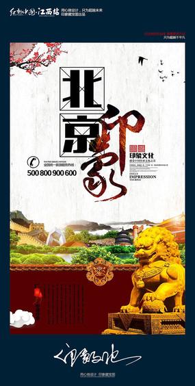 创意中国风北京旅游海报设计