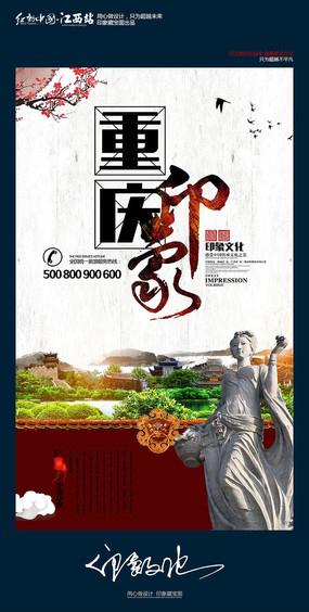 水彩风重庆城市印象旅游宣传海报设计图片