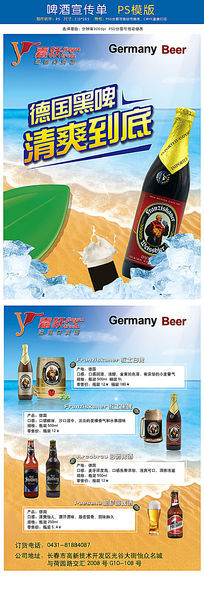大气德国啤酒宣传单psd分层模版