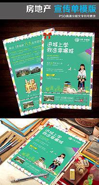 房地产幸福城宣传单海报设计