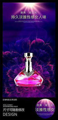 高档紫色花朵香水创意广告海报