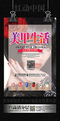 高清美女美甲店面促销海报