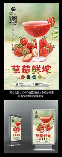 红色新鲜冰爽草莓鲜榨广告海报