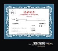 花纹边框证书模板 CDR