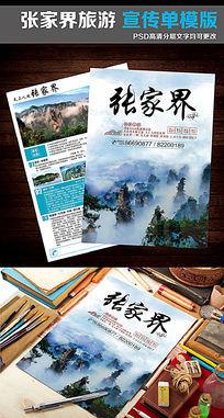 湖南张家界旅游天门山宣传海报