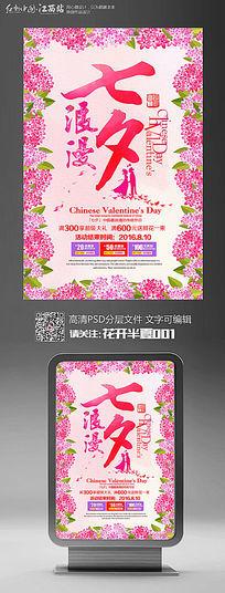 简约创意花朵七夕情人节宣传促销海报设计
