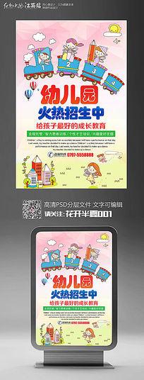 简约幼儿园招生宣传海报设计