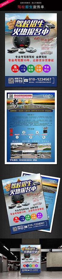驾校招生海报宣传单模板