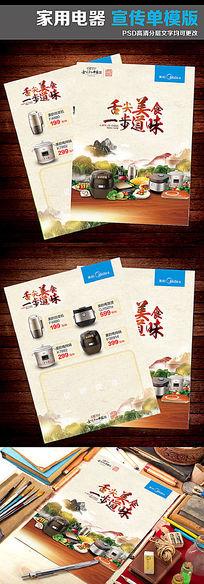 家用电器舌尖上的美食宣传单海报