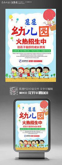 卡通创意幼儿园招生宣传海报设计