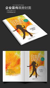 炫酷街舞画册封面