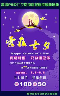 浪漫七夕情人节促销海报素材背景设计图片
