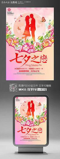 浪漫七夕情人节宣传促销海报设计
