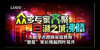 炫丽讲堂横版海报背景宣传
