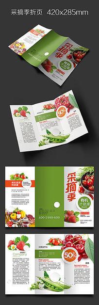 绿色采摘季折页版式设计