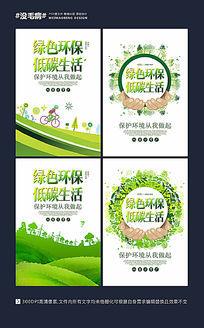 绿色环保公益海报
